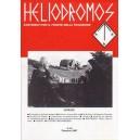Heliodromos 18